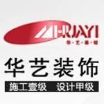 江蘇華藝裝飾工程有限公司
