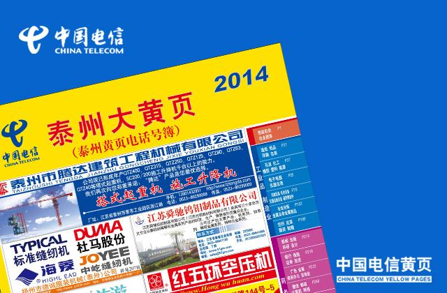 中国电信集团黄页信息有限公司泰州分公司