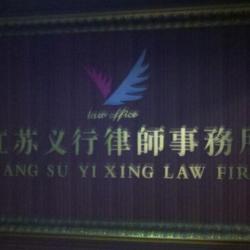 江苏义行律师事务所
