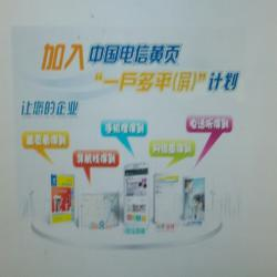 中国电信集团黄页信息有限公司盐城分公司