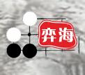 镇江市围棋教育研究会弈海棋院