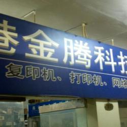 连云港市金腾科技有限公司
