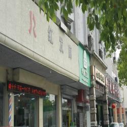 连云港红发廊