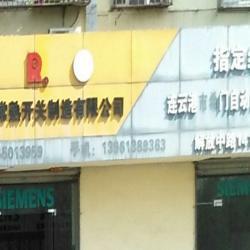 连云港希门自动化电器设备有限公司