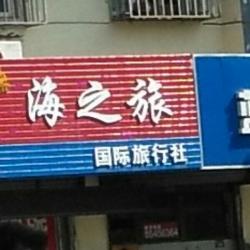 连云港海之旅国际旅行社有限公司