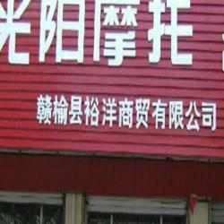 赣榆县裕洋商贸有限公司