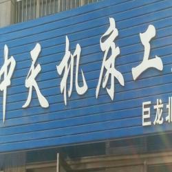 连云港市中天机床工具有限公司