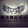 丹阳DS舞蹈培训中心