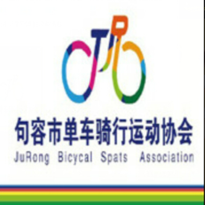 句容市单车骑行运动协会