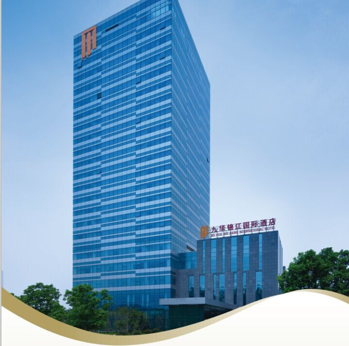 镇江京口饭店管理有限公司九华锦江国际酒店