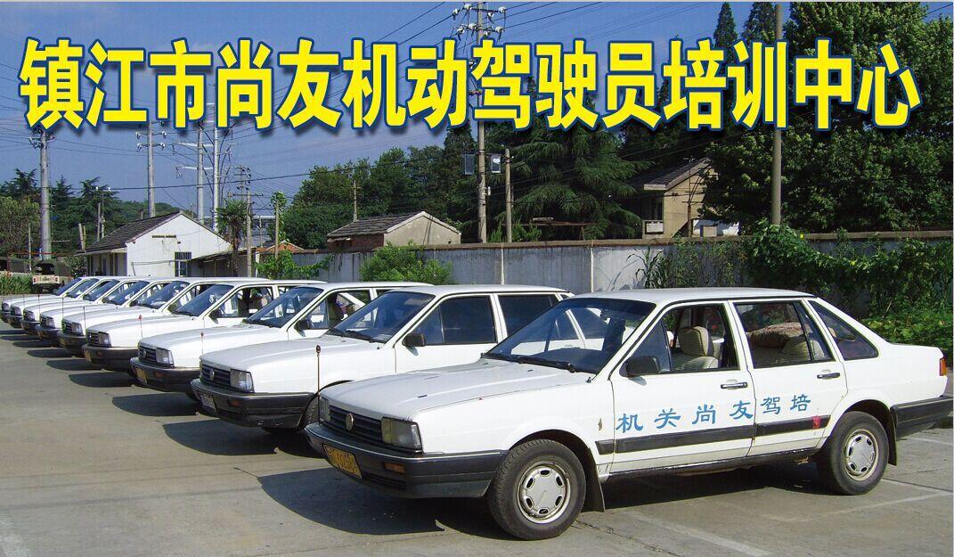 镇江市尚友机动车驾驶员培训中心