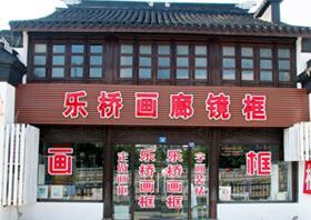 姑苏区乐桥画廊镜框店