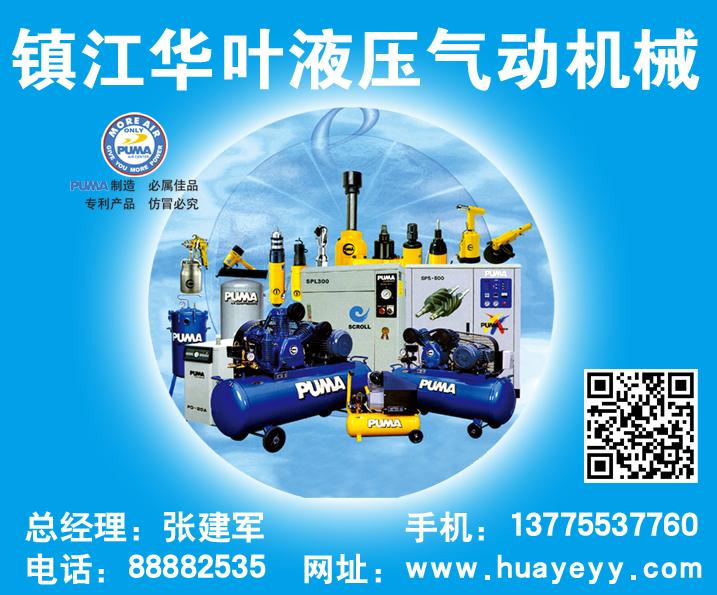 镇江华叶液压气动机械有限公司