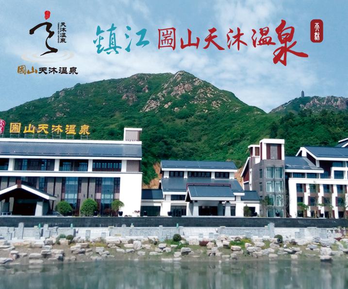 江苏圌山天沐温泉渡假有限公司