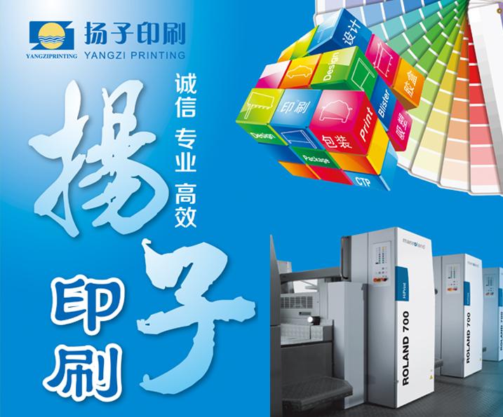 镇江扬子制版印刷有限公司
