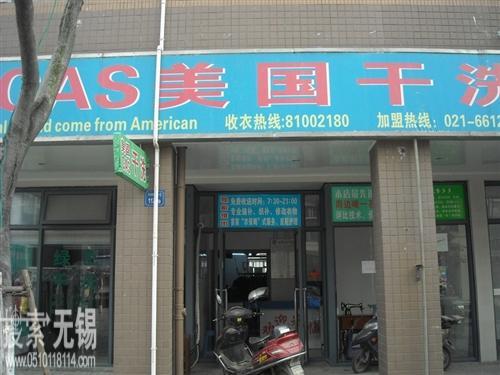 美国CAS干洗店