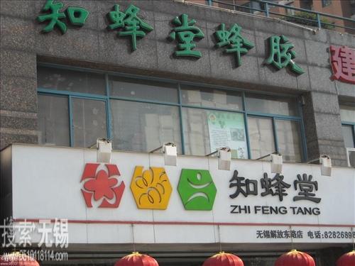 南长区李明华蜂产品店