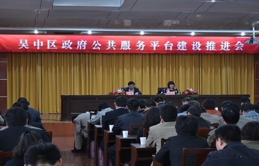 中国共产党苏州市吴中区纪律检查委员会