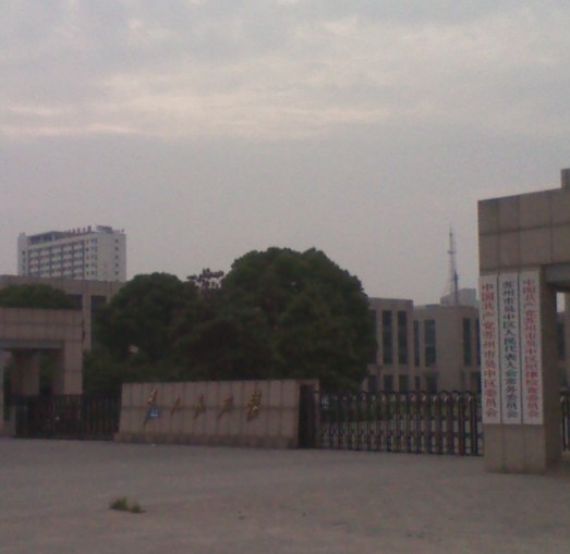 中国人民政治协商会议苏州市吴中区委员会