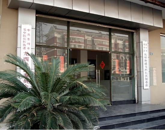 苏州市吴中区长桥街道龙西社区居民委员会