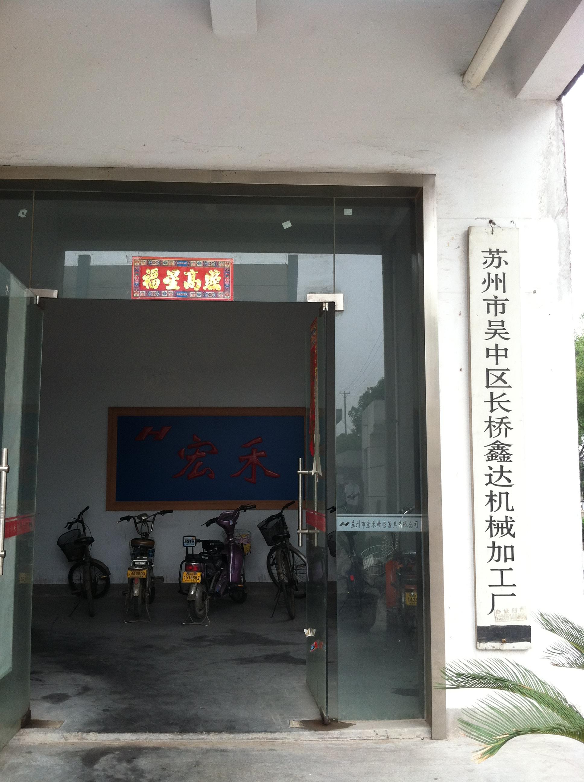 苏州市吴中区鑫达机械加工亚博娱乐官方网首页