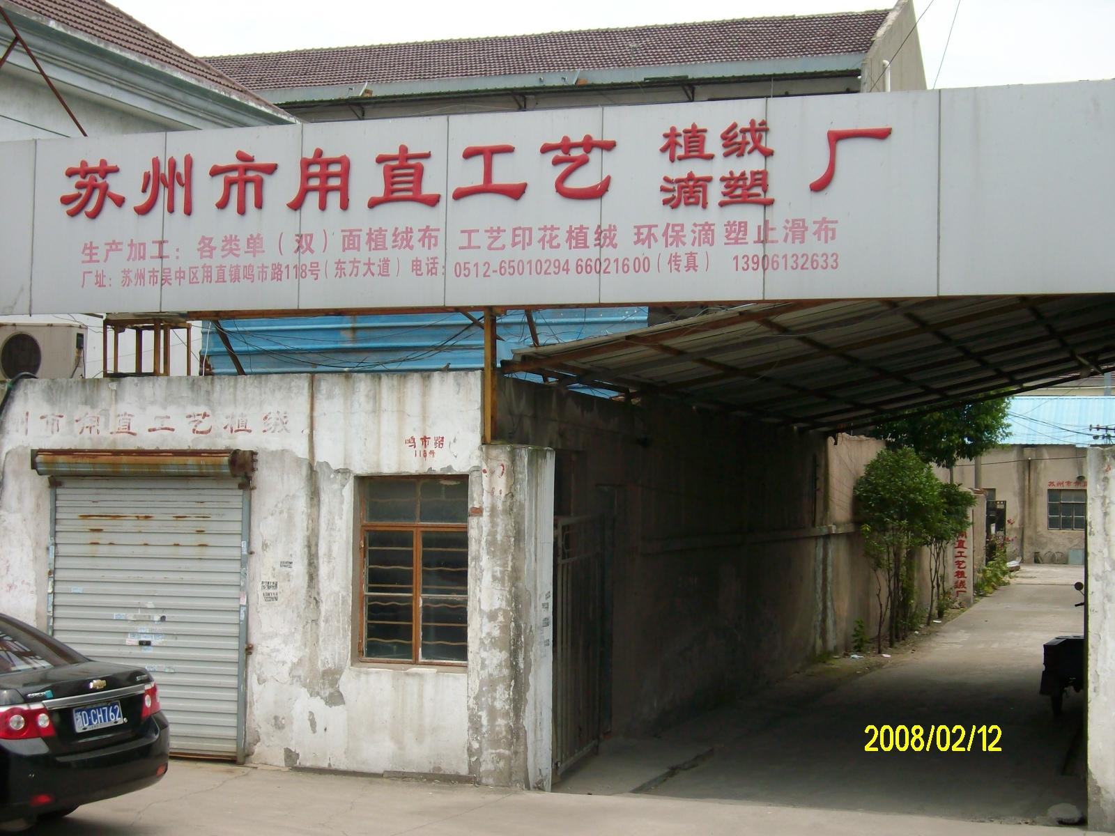 苏州市甪直工艺植绒厂