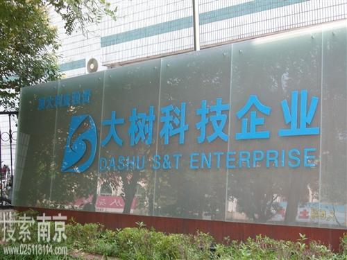 大树智能科技(南京)365bet官网手机_365bet开户_365bet体育投注网址