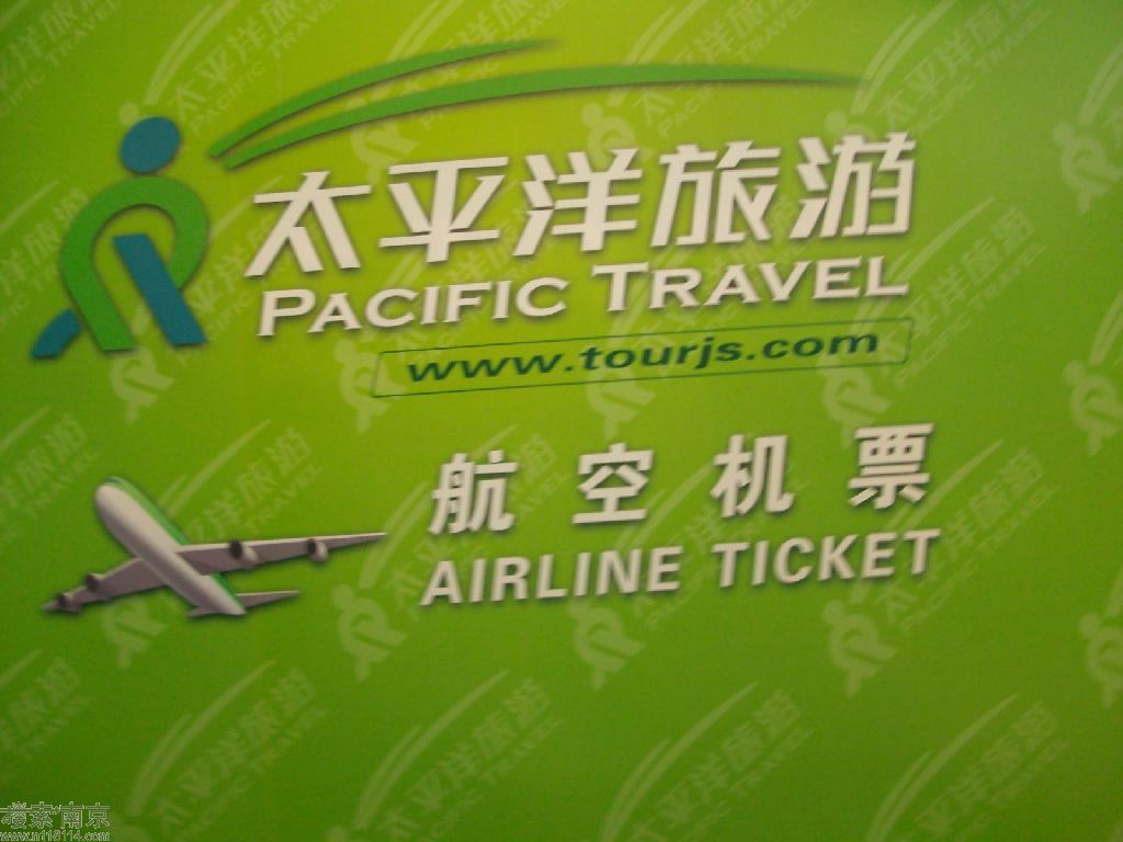 太平洋旅游有限责任公司
