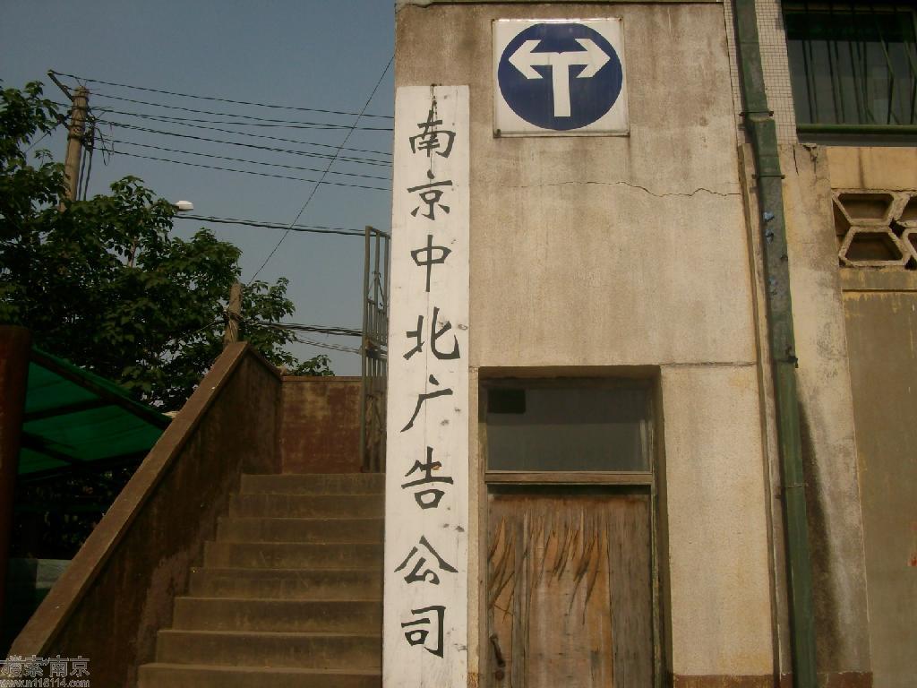 中北广告公司
