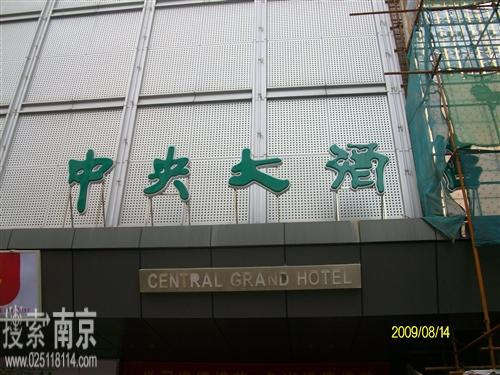 中央大酒店
