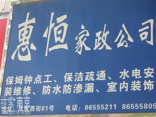 惠恒家政服务有限公司