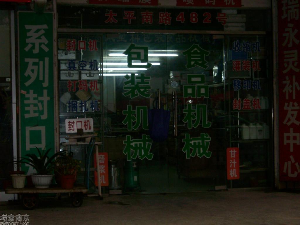 金荣塑料包装食品机械厂