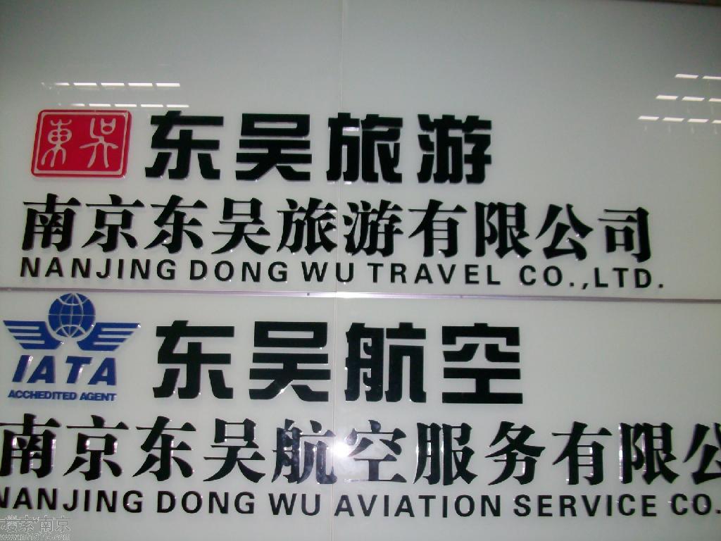 东吴旅游有限公司