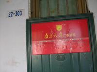 南京大学广告公司