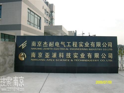 杰耐电气工程实业有限公司