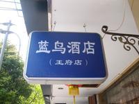 蓝鸟大酒店有限责任公司
