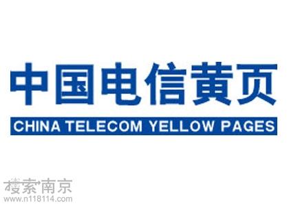 中国电信集团黄页信息有限公司南京分公司