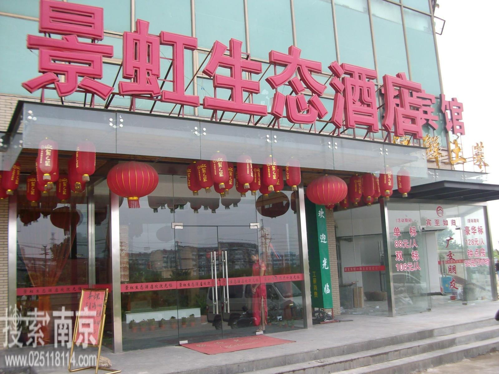 景虹生态酒店