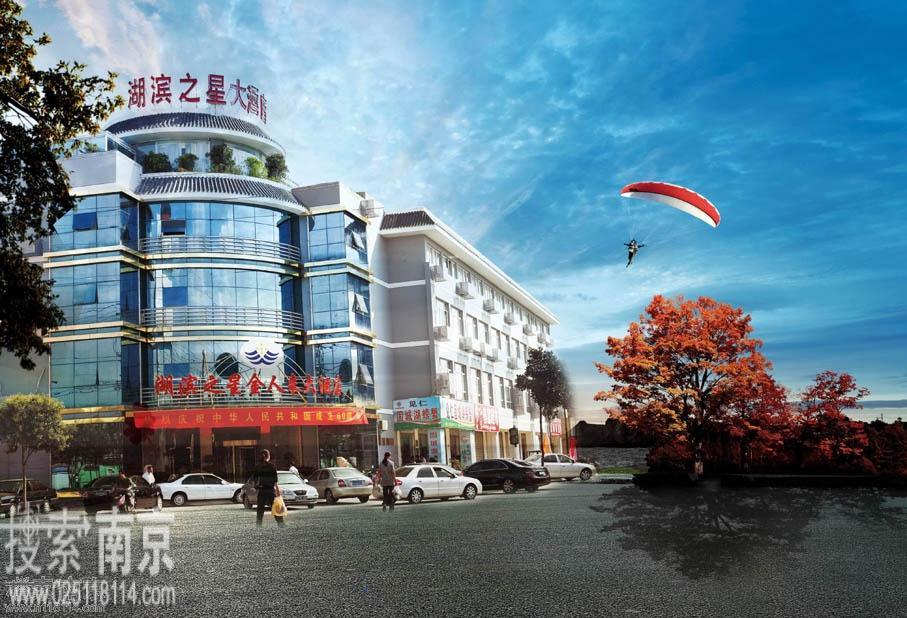 江苏湖滨之星大酒店有限公司