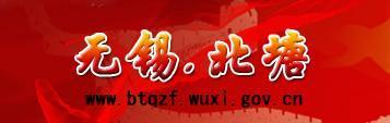 北塘区人民代表大会常务委员会