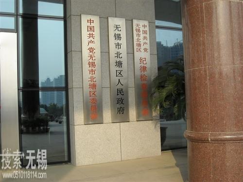 北塘区人民政府