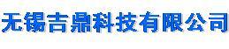 无锡吉鼎科技亚博在线登录网页版