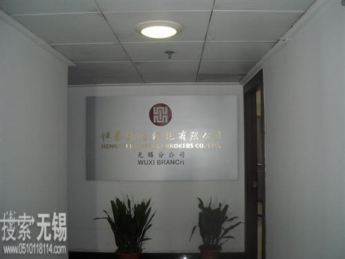 恒泰保险经纪亚博在线登录网页版无锡分公司