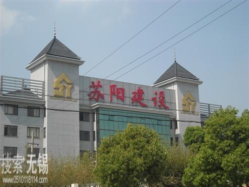 江苏苏阳建设亚博在线登录网页版