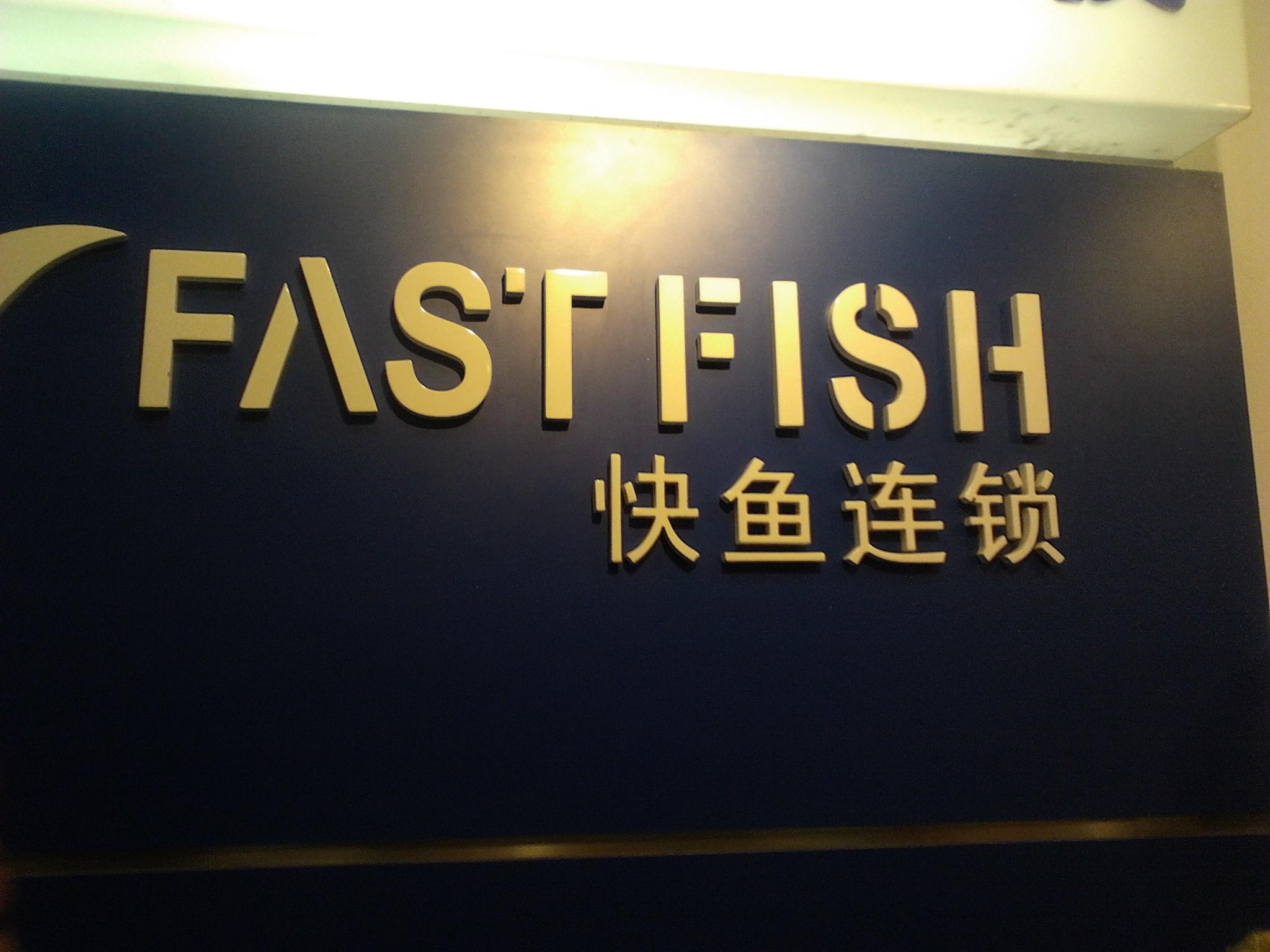 杭州快鱼服饰亚博在线登录网页版