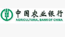 中国农业银行股份有限公司无锡滨湖支行
