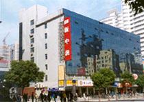 无锡新中润国际集团有限公司