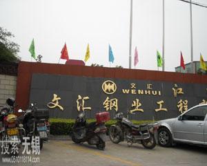 江苏文汇钢业工程有限公司