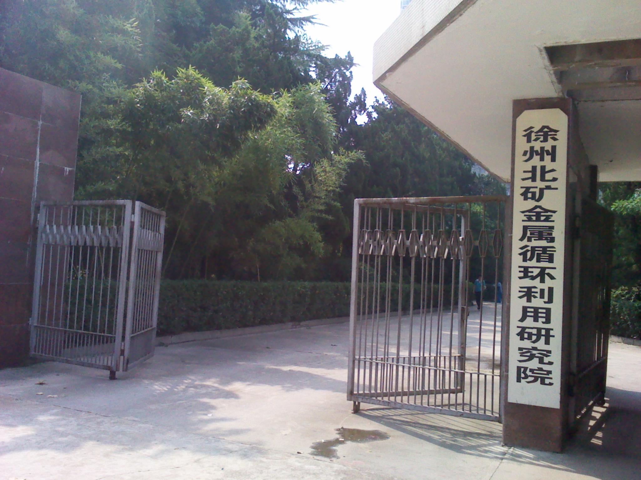 江苏北矿金属循环利用科技有限公司