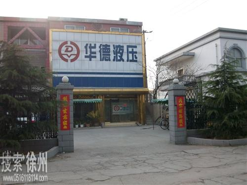 北京华德液压工业集团有限责任公司ag亚游vip|开户分公司